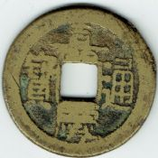 China, Cast Cash, CHAI-CH'ING (1796-1820) Beijing Mint, F, WO2704